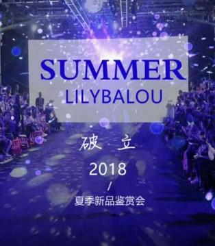 Lily-BaLou莉莉日记品鉴会温州站 时尚前沿之城