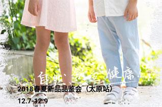 森虎儿2018春夏新品鉴赏会太原站即将来袭