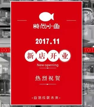 NEW OPENNING s.s.xiaoyu时尚小鱼11月再开5店