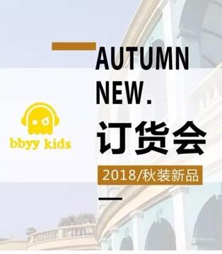 贝贝依依2018秋新品发布会 时尚小领袖用服装来发声