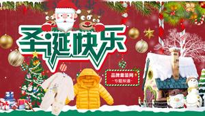 Merry Christmas!各大童装品牌给你发圣诞礼物啦