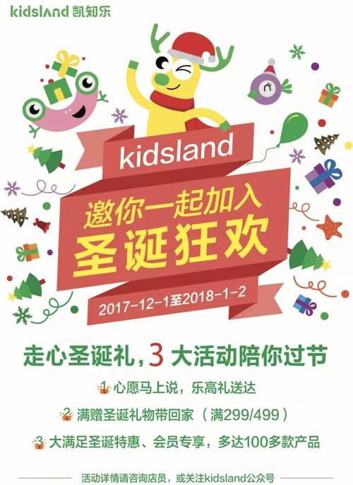 满赠+特惠 kidsland圣诞狂欢派对 乐高童装新品全面上市