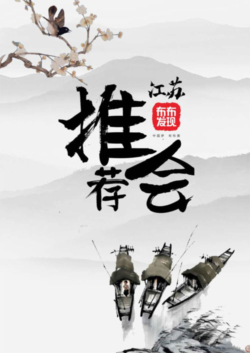 谋定天下 布布发现品牌推荐会(江苏无锡站)