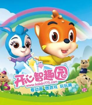 虹猫蓝兔幼教系列 帮助孩子全方位发展