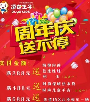恭贺逗龙王子江西省宜春市万载店第5个周年庆