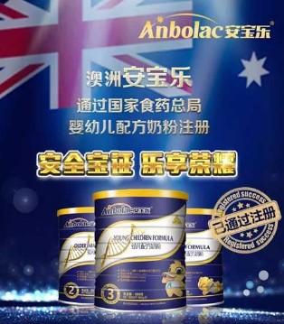 澳洲安宝乐顺利通过国家食药总局婴幼儿配方奶粉注册