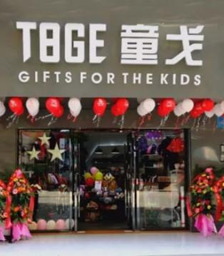 祝贺TOGE童戈 十二月广西钦州店绚丽开幕