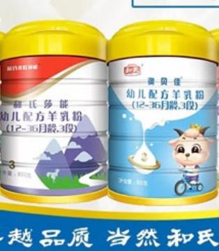 和氏乳业6系列18个配方通过国家注册 为羊奶粉企业之首