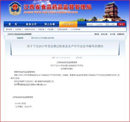 喜讯 喜讯 热烈祝贺钰鑫企业SC认证顺利通过