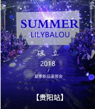 "Lily-BaLou莉莉日记2018夏季新品发布会""贵阳站"""