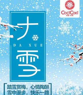 大雪时节 可趣可奇品牌童装给你一个超级温暖的拥抱