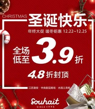 水孩儿童装淮安中央新亚商场专柜 年终大促 暖冬钜惠