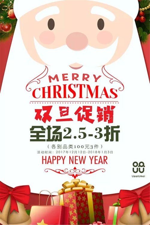 UZAIUMEI童装全场2.5-3折 就在这个圣诞狂欢季