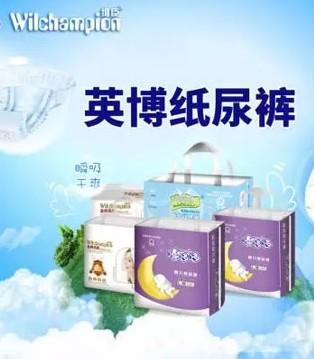 英博尿不湿追求高品质 用高科技呵护宝宝娇嫩肌肤