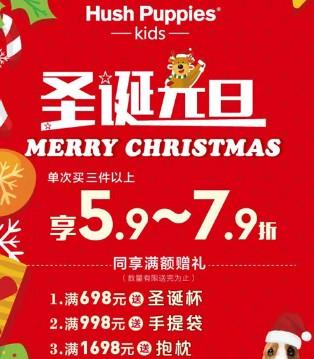 暇步士童装郑东新区宝龙城市广场 惠享双节 圣诞元旦