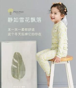 moimoi儿童内衣 让孩子忘掉这个冬天寒冷的存在