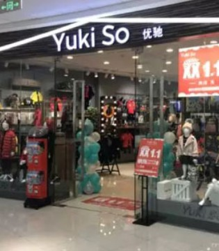 潮牌童装Yuki So标杆店铺6s陈列竞赛评比结果新鲜出炉