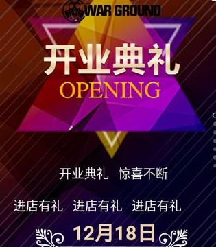 战地WAR GROUND进驻重庆綦江区 新店即将盛大开业