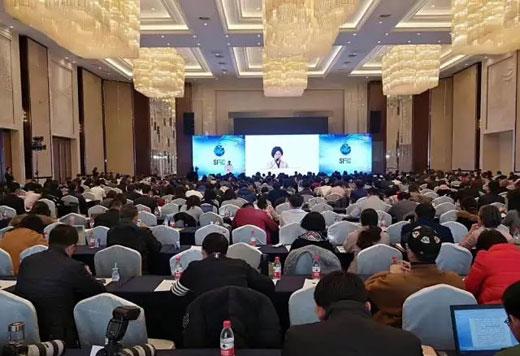 和天然出席第二届中国特殊医学用途配方食品产业发展论坛