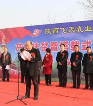 飞天乳业总经理在2017产业扶贫暨搭载式扶贫分红兑现仪式上的讲话
