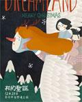 小食梦兽圣诞特辑预告 miidiitapir启程梦境之旅