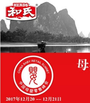 2017压轴之作 和氏乳业总冠名《中国母婴零售峰会》盛装来袭