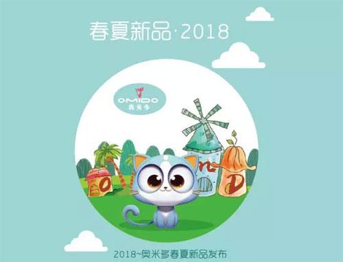 值此新春之际 奥米多2018年春季新品全面发布了