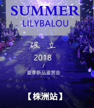 """""""破·立""""LilyBaLou莉莉日记2018夏季新品鉴赏会【株洲站】"""