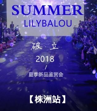"""""""破・立""""LilyBaLou莉莉日记2018夏季新品鉴赏会【株洲站】"""