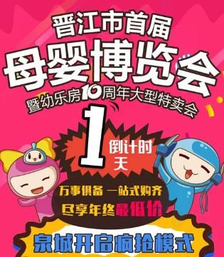 幼乐房特卖会倒计时1天 晋江市首届母婴博览会抢购攻略