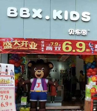BeiBuXiong贝布熊童装携手卡丁童鞋进驻云南临沧孟定