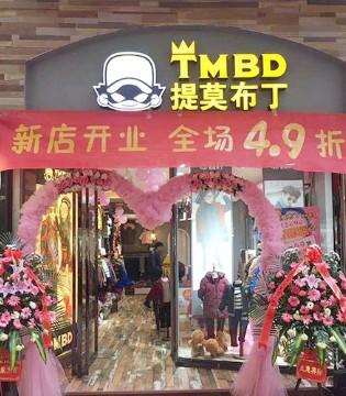 湖南又一家提莫布丁TIMOBUDING品牌童装新店隆重开业