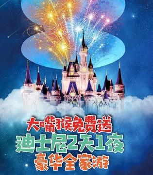 【这里有情况】 惊喜圣诞 大嘴猴邀你开启迪士尼奇妙之旅