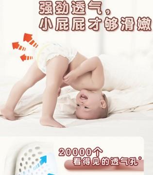 纸尿裤什么牌子好 为了给宝宝更好的 你可以选择好奇铂金装