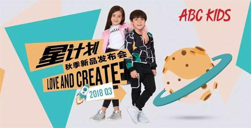星计划 ABCKIDS童装童鞋2018秋季新品发布会