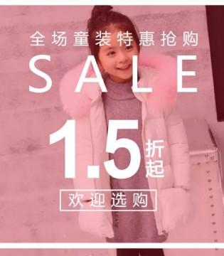 茶子树品牌童装特卖会专场来啦 让顾客倍感温暖