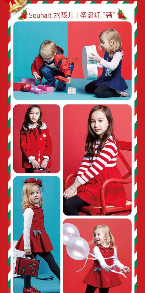 水孩儿童装 赤峰华联商场专柜「圣诞元旦」双节特惠