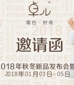 媒体聚焦 中国婴童网卓儿战略合作再升级大力提升品牌影响力