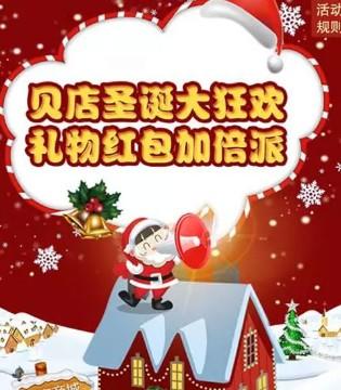贝因美给圣诞月一个爱的惊喜 奶粉侠派好礼文末还有彩蛋