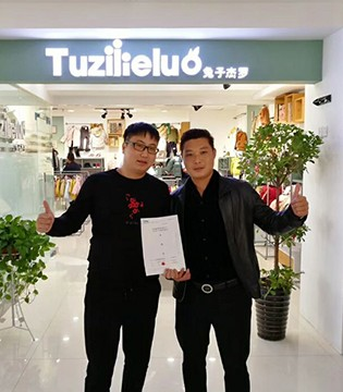 祝贺兔子杰罗安徽分公司签约数家新店