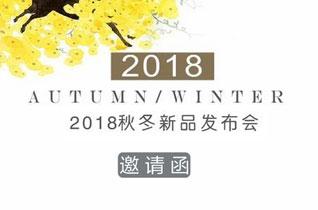 哇喔森堡2018秋冬新品发布会即将开启