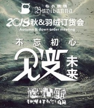 布衣班纳2018秋&羽绒订货会将于2018年01月12日隆重举行