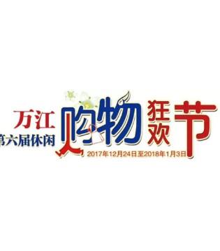 """聚焦万江购物节 铅笔俱乐部""""打骨折""""承包宝宝的春夏秋冬"""