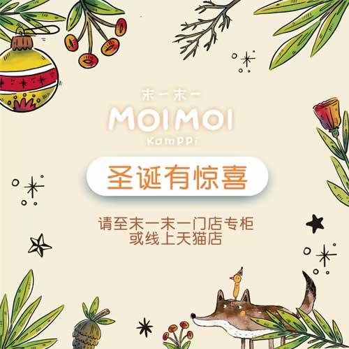 moimoi末一末一圣诞快乐 请领取你的圣诞礼物