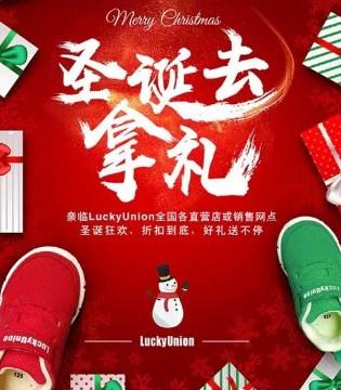 乐客友联LuckyUnion惊喜时刻 圣诞去拿礼