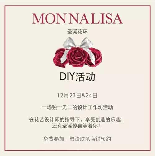 MONNALISA蒙娜丽莎圣诞花环DIY 开启美好圣诞季