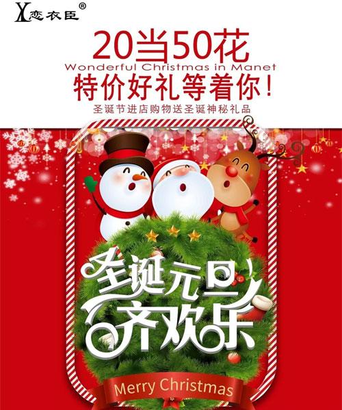 恋衣臣 圣诞元旦 双节同庆 20能当50花 快快进店选购吧