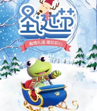 Frogprince青蛙皇子:崇洋媚外 唐代中国就有圣诞节了