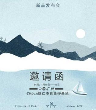 放大镜2018秋&羽绒新品发布会即将震撼来袭