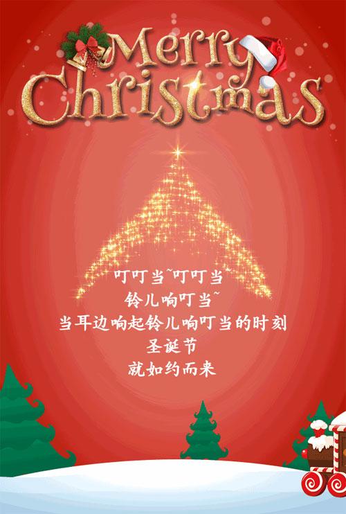 三元奶粉:圣诞节有人@你领好礼 Darling Merry Christmas